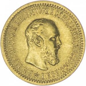 5 Rubl Alexandr III. 1889