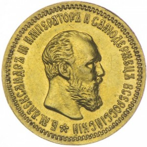 5 Rubl Alexandr III. 1890
